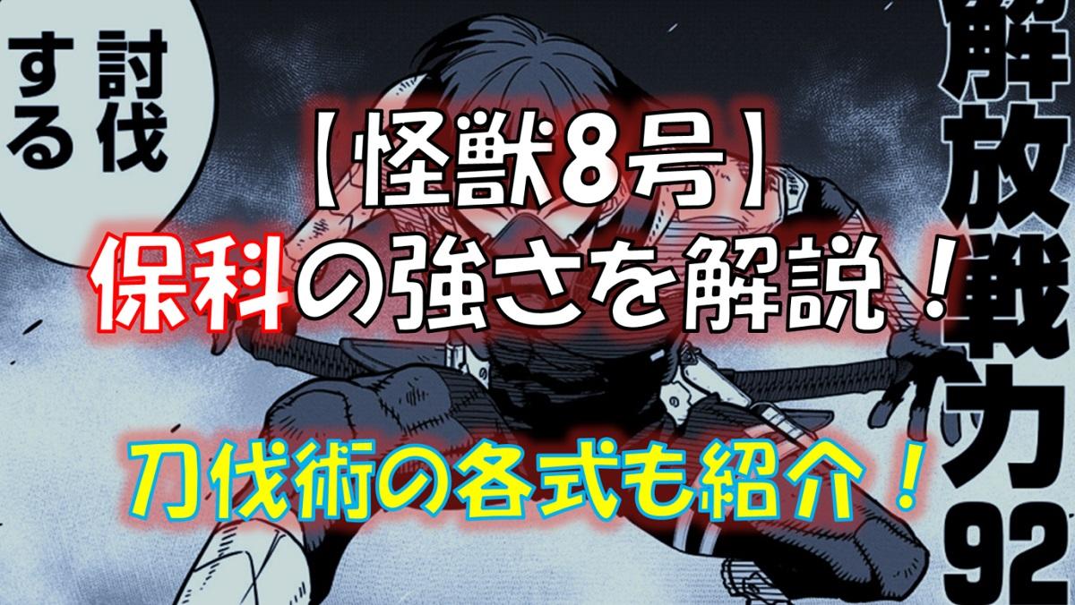 怪獣8号の保科の強さ!刀伐術や解放戦力を解説!