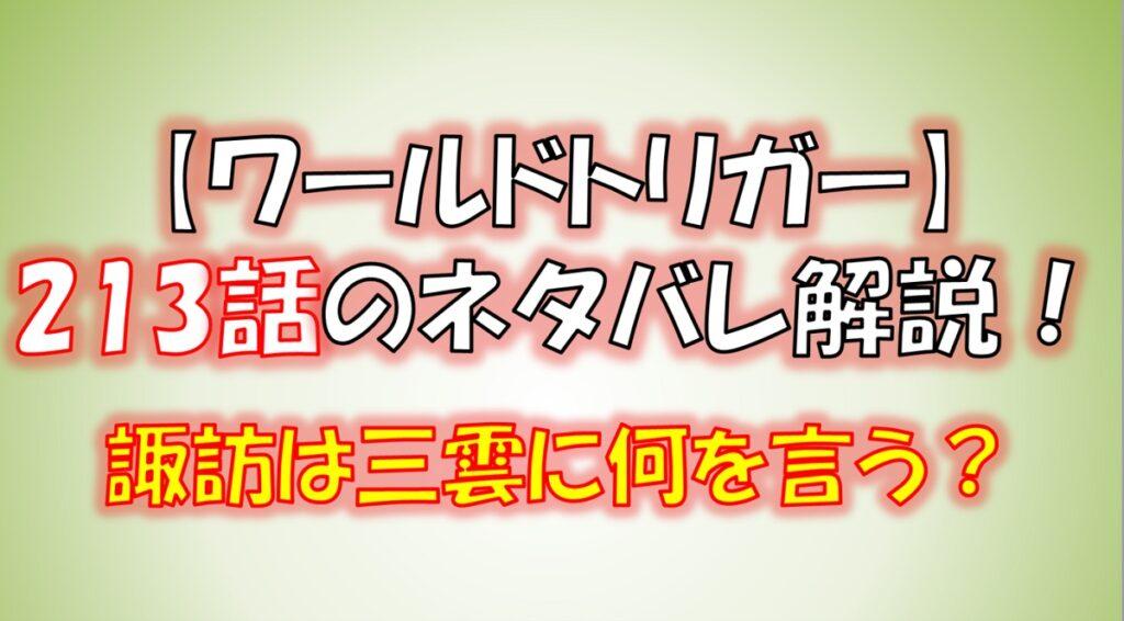 【ワールドトリガー】213話のネタバレ!諏訪の一言とは?