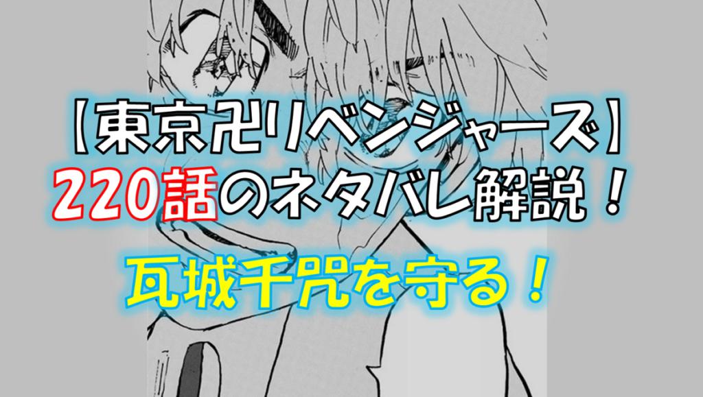 東京リベンジャーズの第220話ネタバレ最新話!瓦城千咒を守れるか?