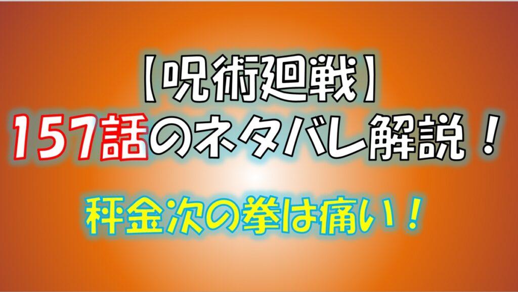 【呪術廻戦】157話のネタバレ最新情報!秤金次が折れた?