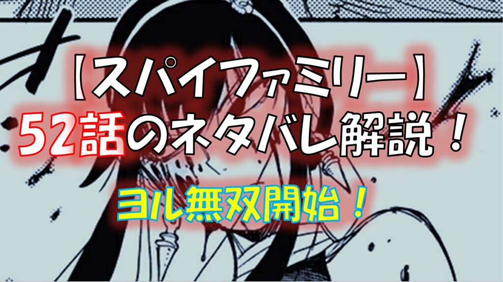 【スパイファミリー】第52話のネタバレ!ヨルの人外の強さ!