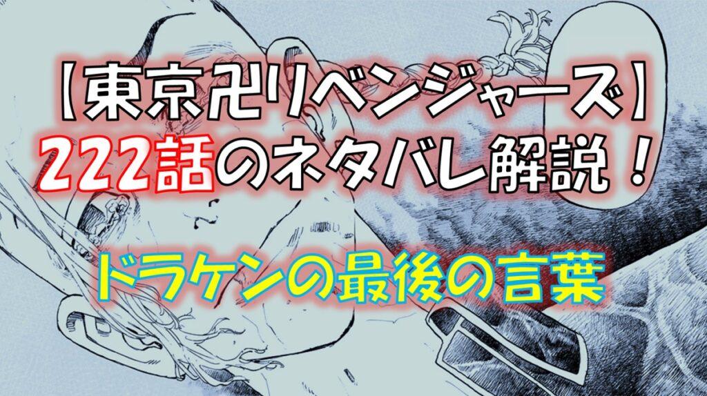 東京リベンジャーズの第222話ネタバレ最新話!ドラケンが死亡?