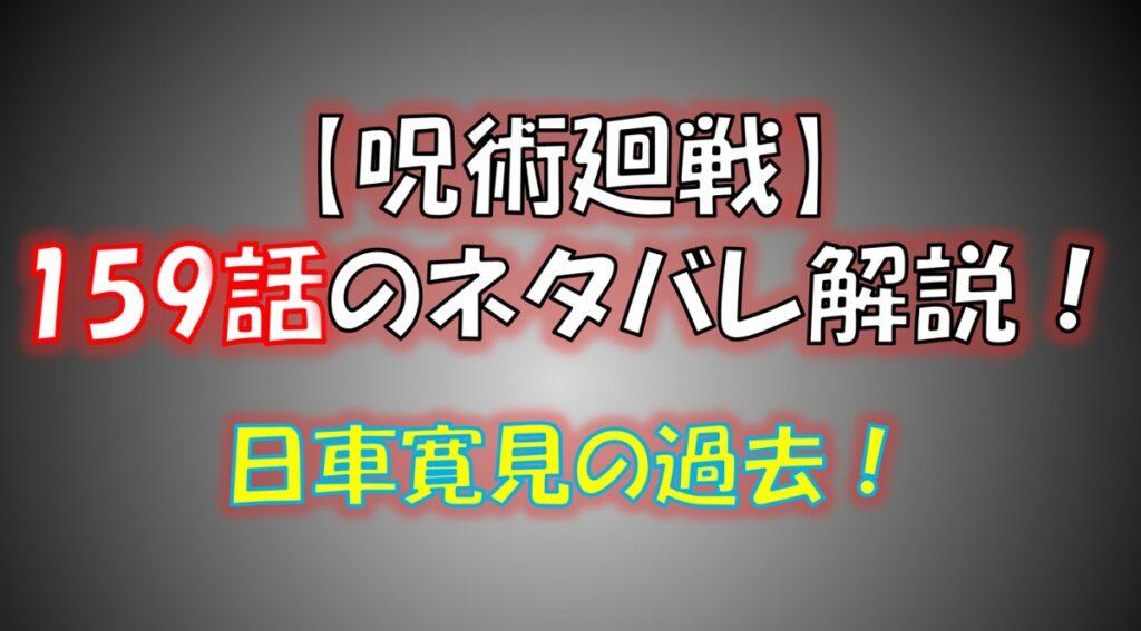 【呪術廻戦】159話のネタバレ最新情報!日車寛見の過去!