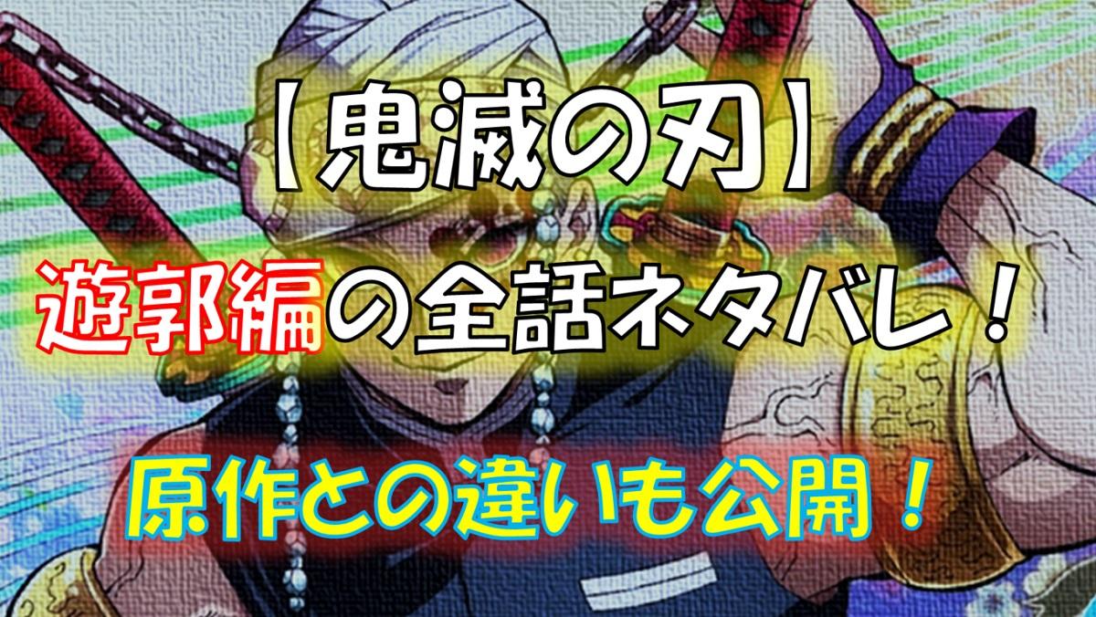 【鬼滅の刃アニメ】遊郭編の原作との違いをネタバレ!
