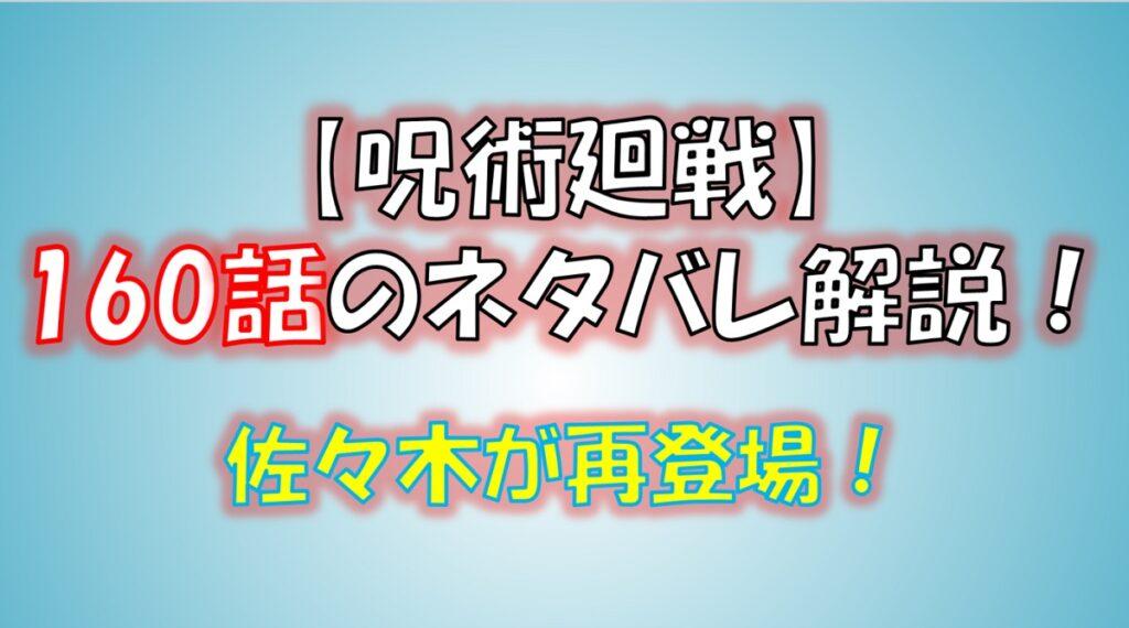 【呪術廻戦】160話のネタバレ最新情報!佐々木せつこが死滅回遊に!?
