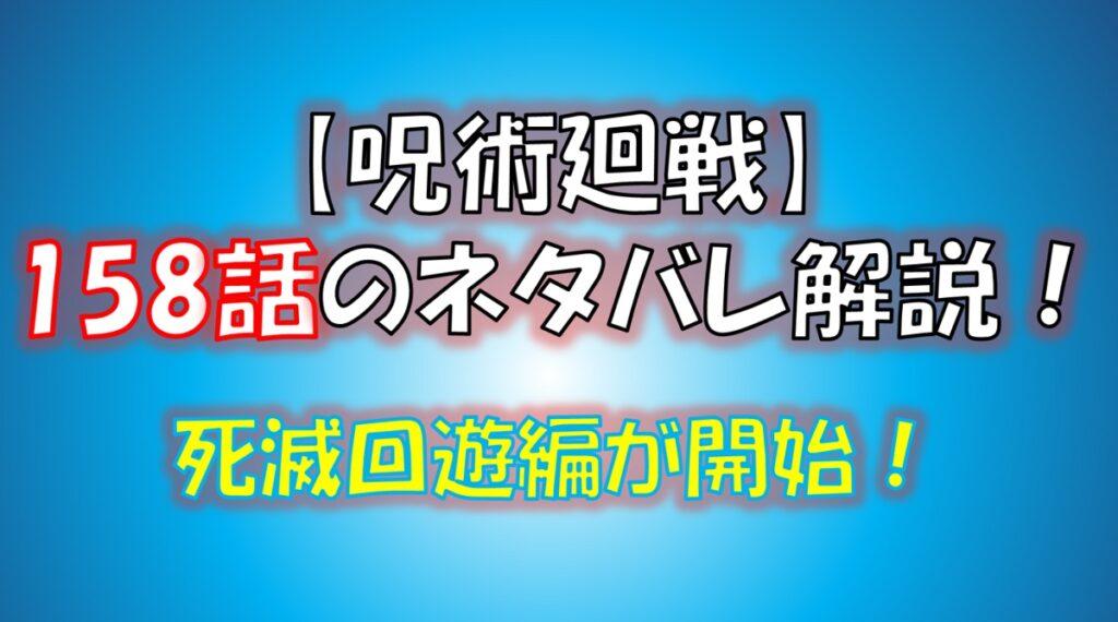 【呪術廻戦】158話のネタバレ最新情報!遂に死滅回遊編!