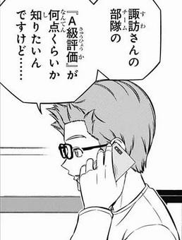 【ワールドトリガー】212話のネタバレ!古寺章平の用事とは?