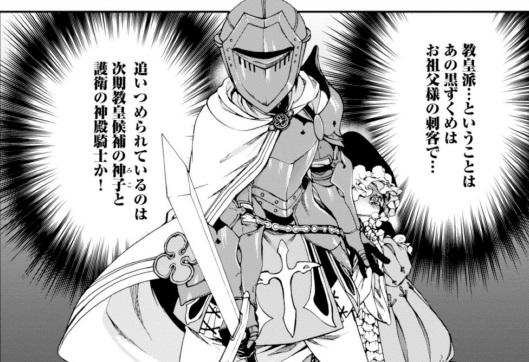 過去に神子とテレーズが暗殺者集団に襲撃される