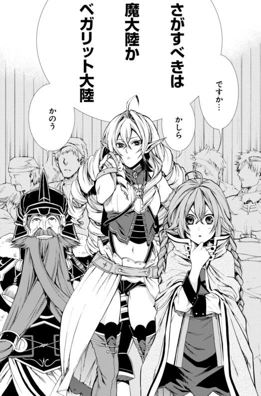 エリナリーゼ初登場シーン(5巻の第22話)