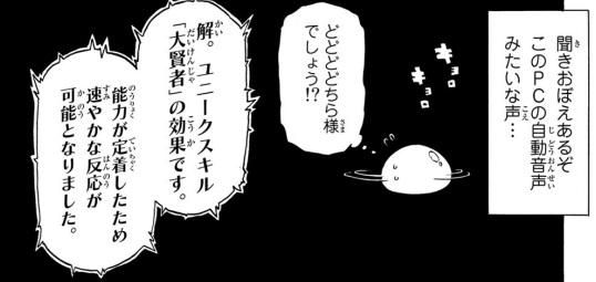 大賢者→ラファエル→シエルに進化
