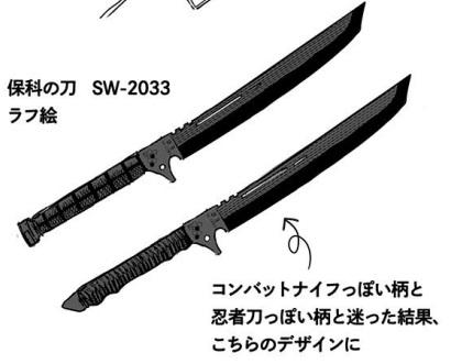 保科宗四郎の専用武器は二刀の忍者刀!