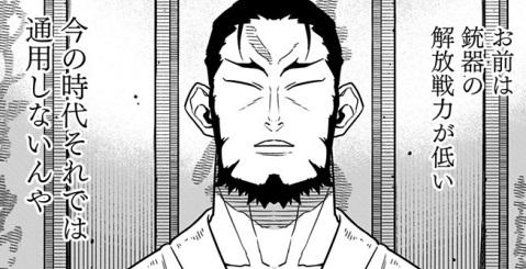 保科宗四郎は室町時代から続く怪獣討伐の家系!