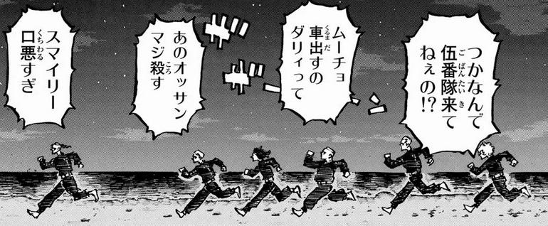 東京リベンジャーズの第223話ネタバレ最新話!初日の出まで鬼ごっこ!