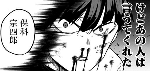 怪獣10号戦で保科宗四郎が走馬灯を見る?