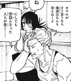 【呪術廻戦】158話のネタバレ最新情報!秤金次がついに味方に!