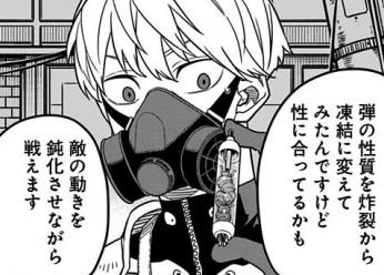レノの戦闘スタイルは氷結弾(凍結弾)使い!