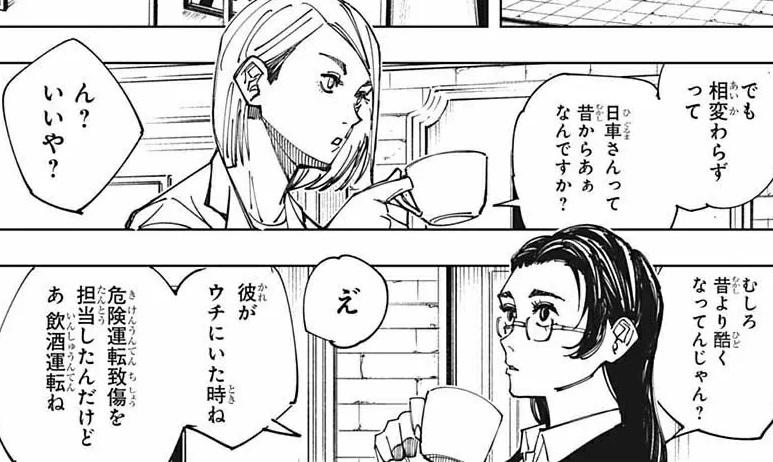 【呪術廻戦】159話のネタバレ最新情報!日車寛見の過去のトラウマ
