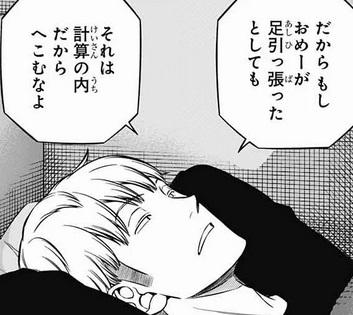 【ワールドトリガー】213話のネタバレ!諏訪洸太郎の一言とは?