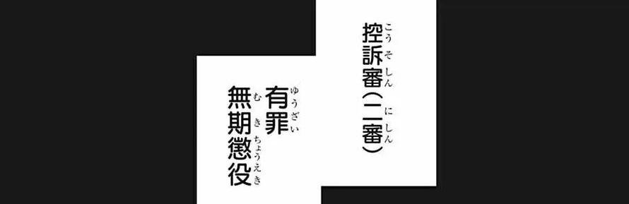 【呪術廻戦】159話のネタバレ最新情報!大江の第二審は「無期懲役」!