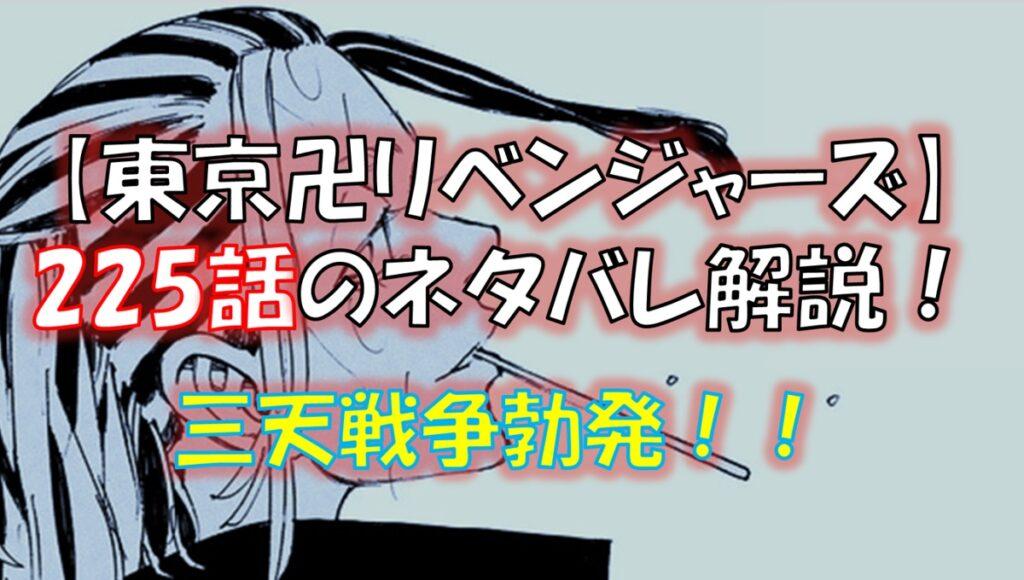 東京リベンジャーズの第225話ネタバレ最新話!マイキーが動く?