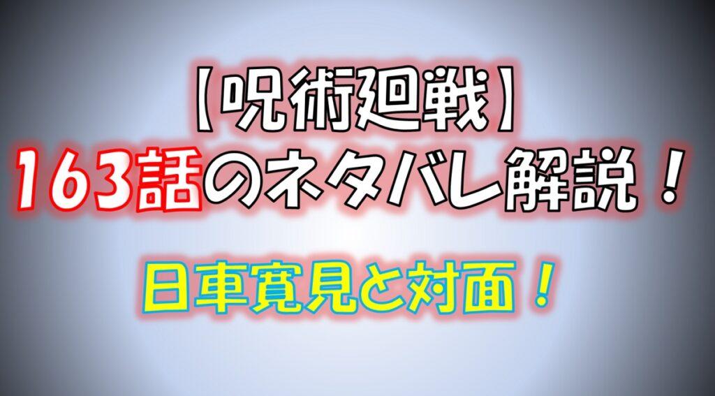 【呪術廻戦】163話のネタバレ最新情報!日車寛見に会えるか?