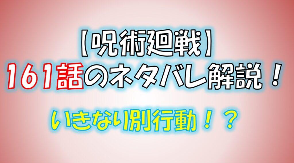 呪術廻戦の161話のネタバレ最新情報!死滅回遊に突撃!