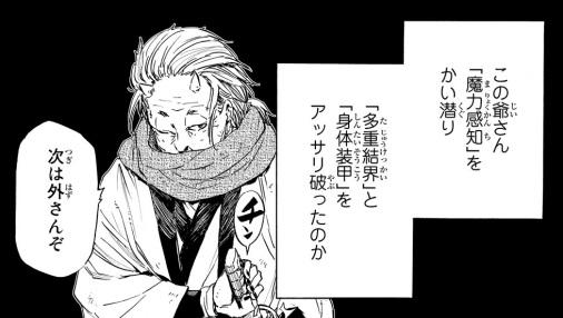 ハクロウは「剣鬼」の異名を持つ大鬼族(オーガ)