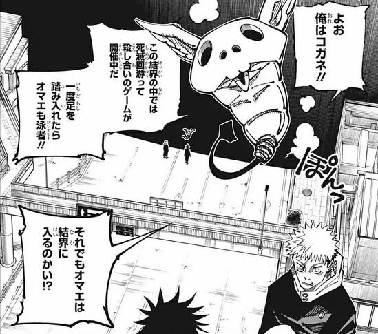【呪術廻戦】161話のネタバレ最新情報!虎杖悠仁と伏黒恵が死滅回遊に突入!