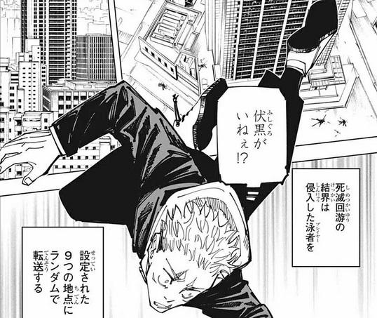 【呪術廻戦】161話のネタバレ最新情報!虎杖悠仁が上空に転移される!