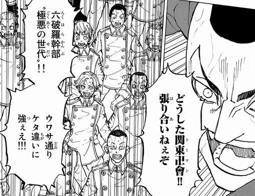 東京リベンジャーズの第226話ネタバレ最新話!六波羅単代 vs 関東卍會!