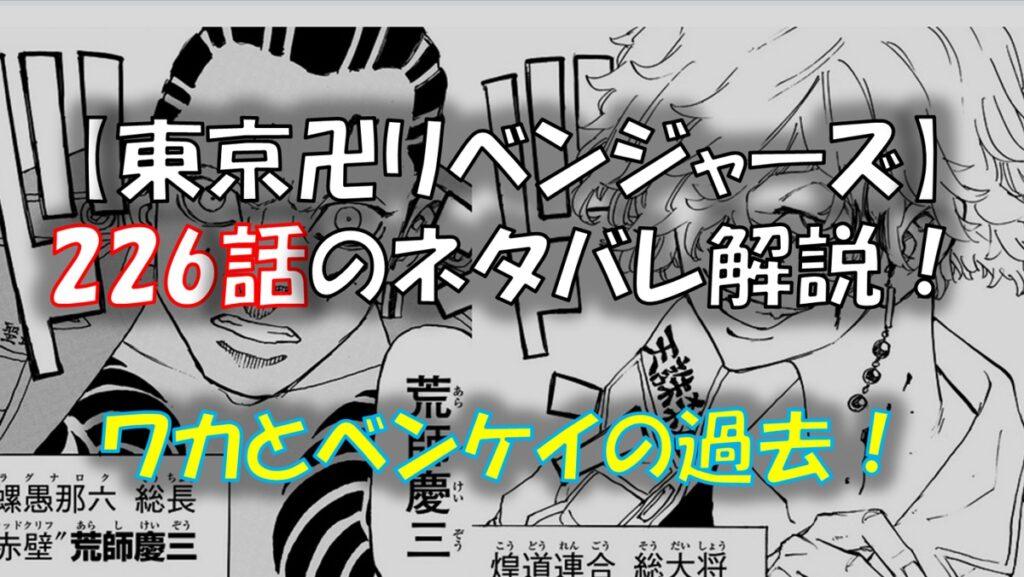 東京リベンジャーズの第226話ネタバレ最新話!三天戦争の行方は?
