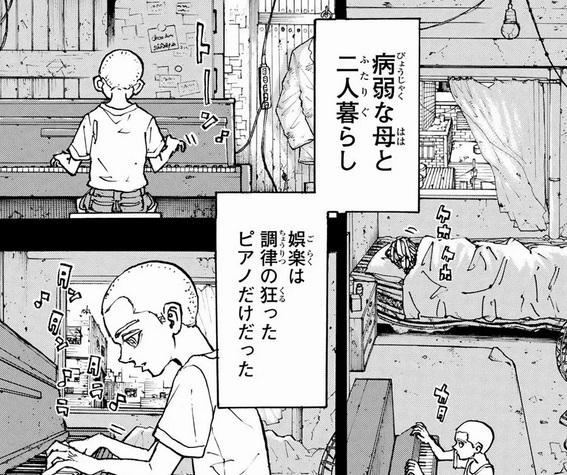 東京リベンジャーズの第227話ネタバレ最新話!寺野サウスの過去!実はブラジル生まれ!