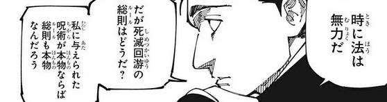 【呪術廻戦】163話のネタバレ最新情報!日車寛見は死滅回遊に可能性を感じている
