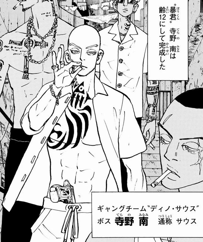 東京リベンジャーズの第227話ネタバレ最新話!寺野サウスがギャングスターに!!