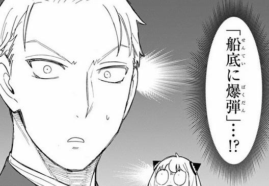 【スパイファミリー】第54話のネタバレ!ロイドがついに動く!?