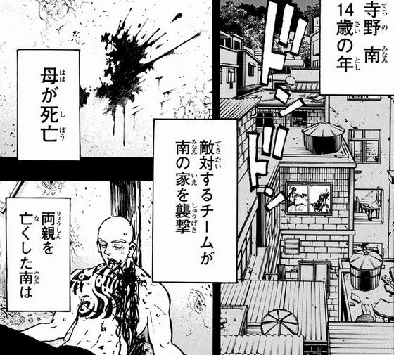 東京リベンジャーズの第227話ネタバレ最新話!寺野サウスが襲撃され、日本に移住!