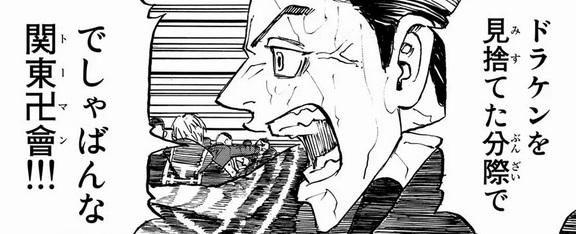東京リベンジャーズの第225話ネタバレ最新話!梵(ブラフマン)、六波羅単代、関東卍會の全面戦争開始!