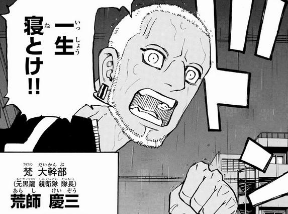 4位:荒師慶三(あらしけいぞう:ベンケイ)