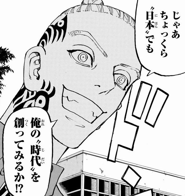 東京リベンジャーズの第227話ネタバレ最新話!寺野サウスの語る「時代」